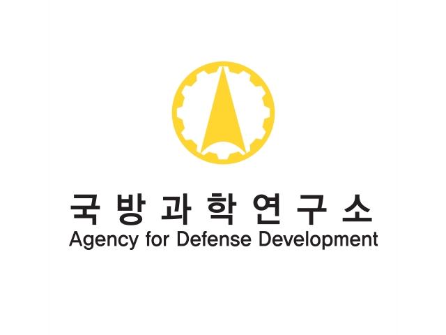 국방과학연구소